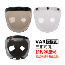 VAR哈雷复古头盔镜片泡泡rr10三扣式gg摩托车安全帽防晒