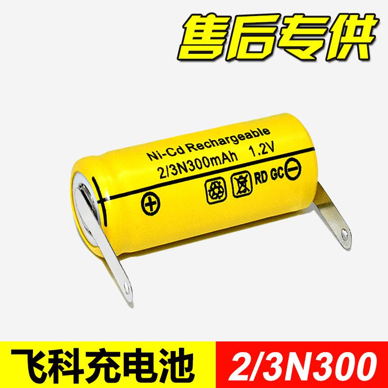 飞科剃须刀电池1.2V超人fs717FS719flyco 可充电电池原装通用包邮