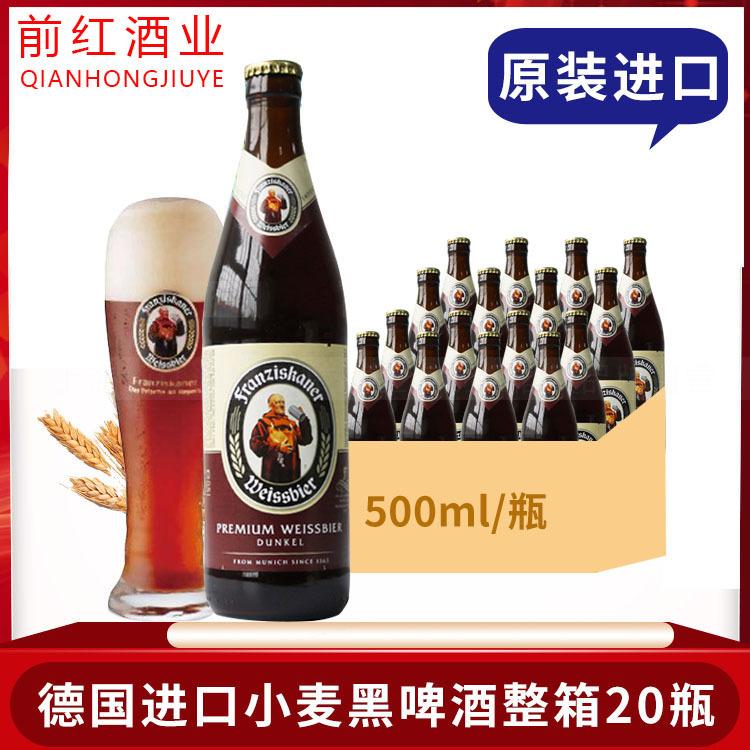 德国进口精酿 教士小麦黑啤酒 Franziskaner500ml*20瓶 5月到期