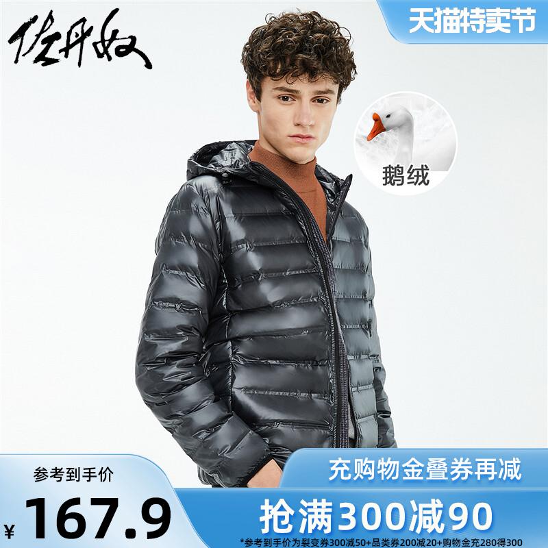 佐丹奴男羽绒服短款90%白鹅绒黑科技无缝直充连帽羽绒衣01079655