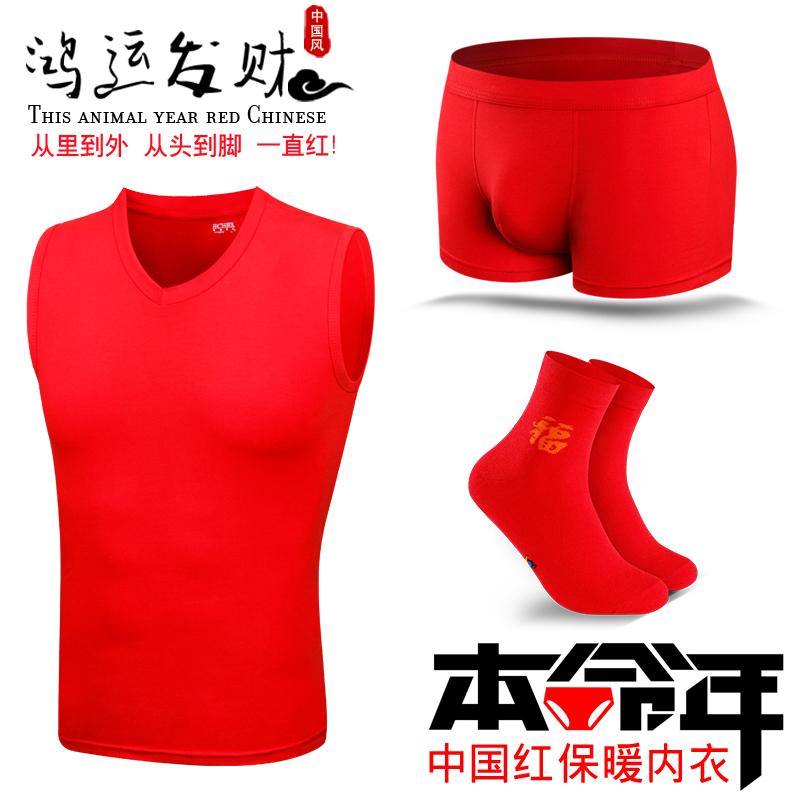 本命年大红色男士内裤袜子背心纯棉内衣套装狗年结婚平角裤三角裤