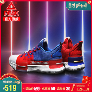 Peak flash extreme basketball shoes men's shoes roadway special edition wear-resistant non-slip sports shoes men's actual basketball shoes men