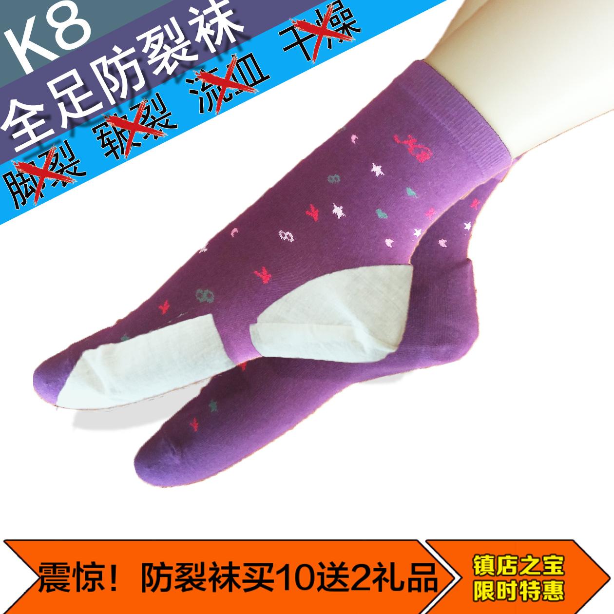 K8全足全脚防裂袜子 男款女款 防护足裂脚裂功能 脚后跟皲裂疼痛