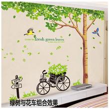 可移除墙贴清新绿树大型客厅im10视墙壁wj头背景贴大树墙贴