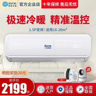 inyan/迎燕 大1.5匹变频冷暖空调 家用卧室挂机KFRd-36GW/BPN+3