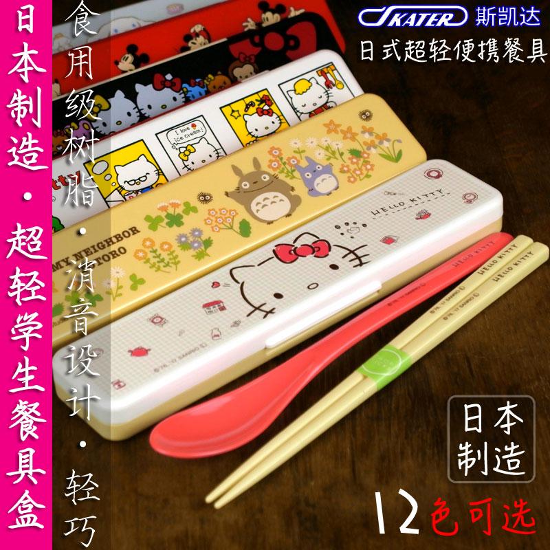 skater日本学生凯蒂猫便携餐具盒三件套装卡通可爱儿童筷子勺子叉