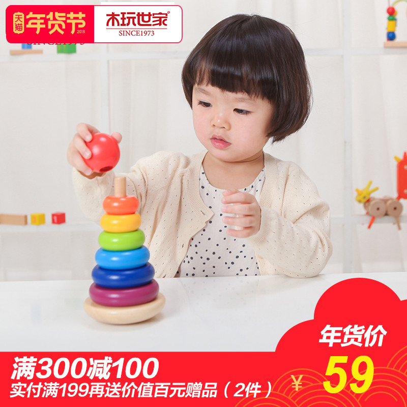 木玩世家彩虹套塔儿童宝宝木制套柱玩具1-2-3-6岁益智积木