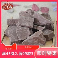 老上海苦黑奶油纯大块巧克力 烘培原料块代可可脂散(代可可脂)