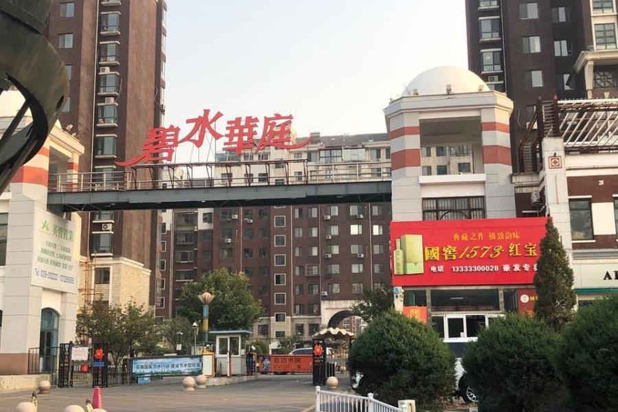 河北省秦皇岛市经济技术开发区碧水华庭A区4-1-202号不动产