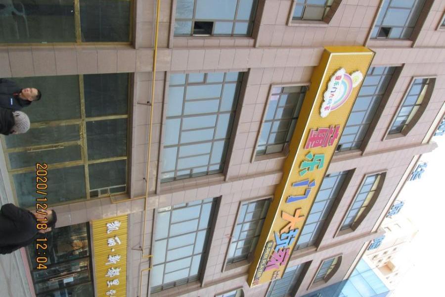 青海省海东市乐都区碾伯镇古城大街13号凯丽东方御景6号楼6-1-1号商铺