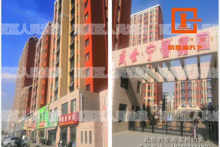 西夏区宁馨嘉园12号商住楼2单元302(复式)