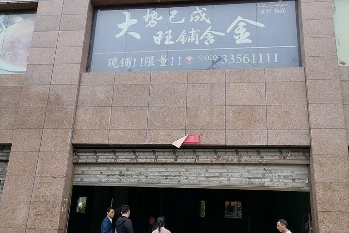 咸阳市渭城区毕塬路以北紫裕兰庭2栋2层2-4号商业房
