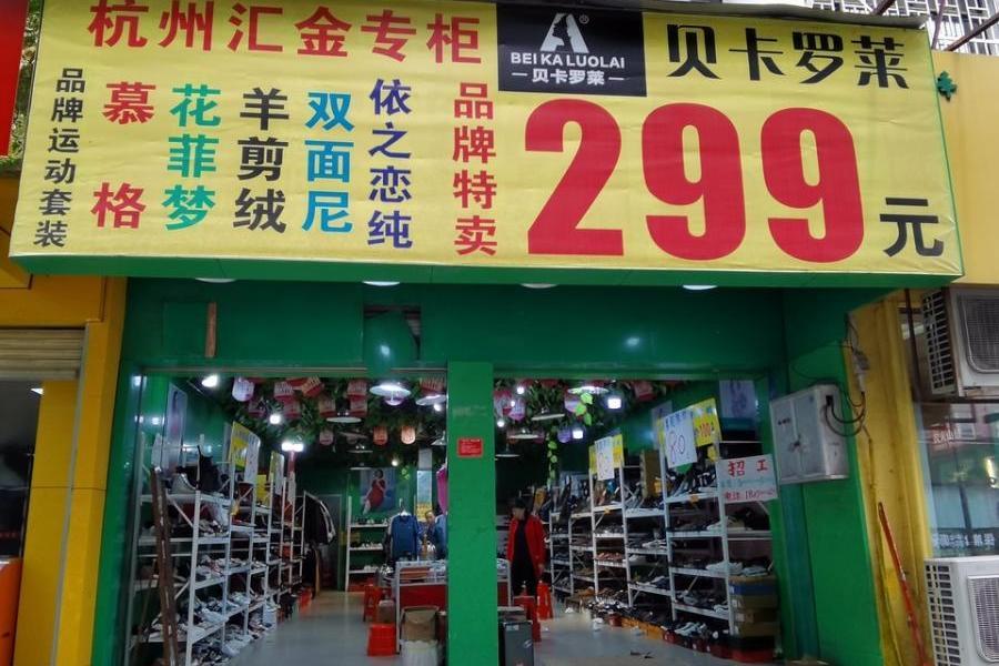 桂林市象山区民族路8号一层商铺5号商铺