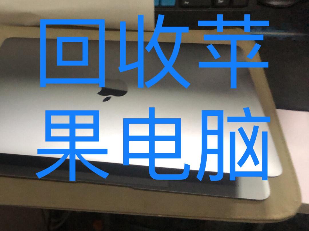 哈尔滨同城回收苹果笔记本,哈尔滨同城回收苹果pro笔记本电脑