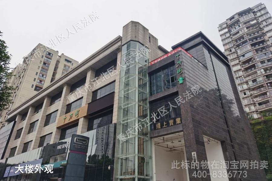 重庆市北部新区天宫殿街道衡水路8号附1号负1-001号至081号