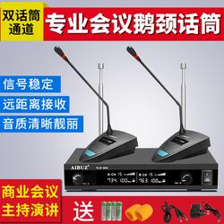 AIBUZ YLD-G5无线话筒一拖二会议麦克风鹅颈电容麦台式话筒
