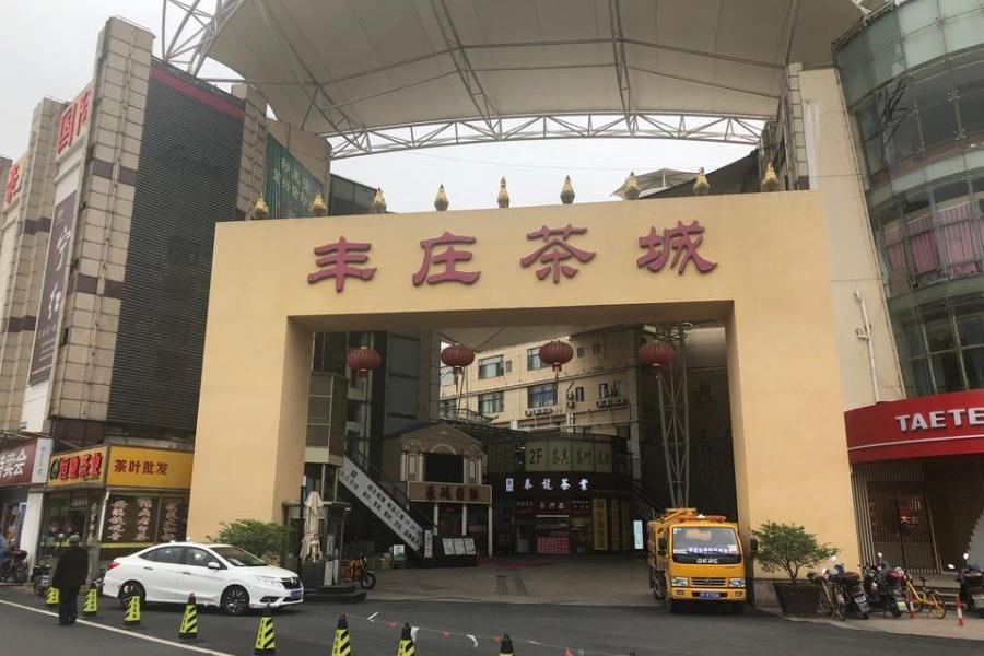 上海市嘉定区曹安公路1611号2C54室
