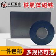 圆形带孔吸铁石圆环超大磁铁黑色喇叭磁长方形磁块铁氧体普磁包邮