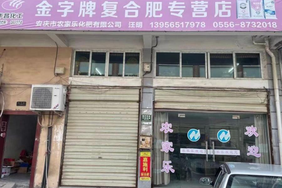安庆市开发区3.9平方公里工业园内农资仓储中心4#楼一层5室、二层6室、三层6室
