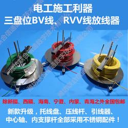 三盘位不锈钢底座可折叠放线器放线盘架电工BV电线布线施工工具