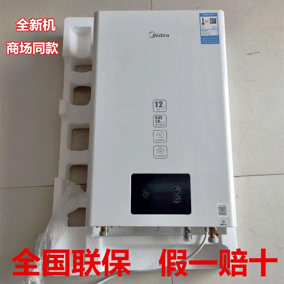 美的 JSQ22-12HM1燃气热水器家用天然气即热防冻强排