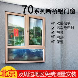 北京70海螺断桥铝门窗封阳台阳光房隔音门窗落地窗铝合金飘窗定制