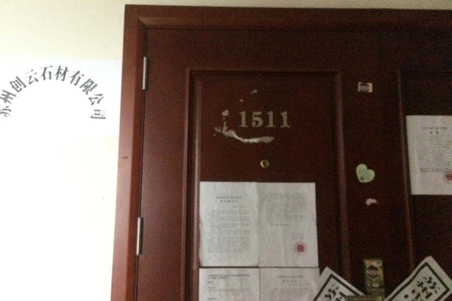 苏州市姑苏区宝带西路1177号1幢1511室(含室内固定装修价值)