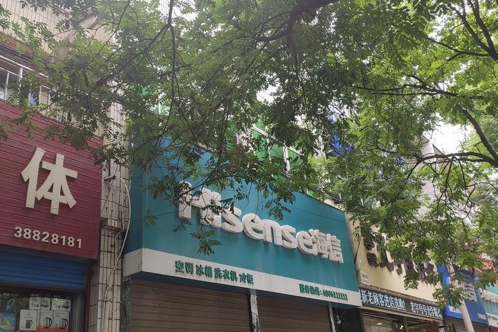兴平市东城区南大街38号商住楼