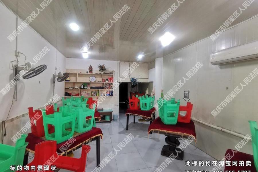 重庆市铜梁区巴川镇民营街79号的商业用房