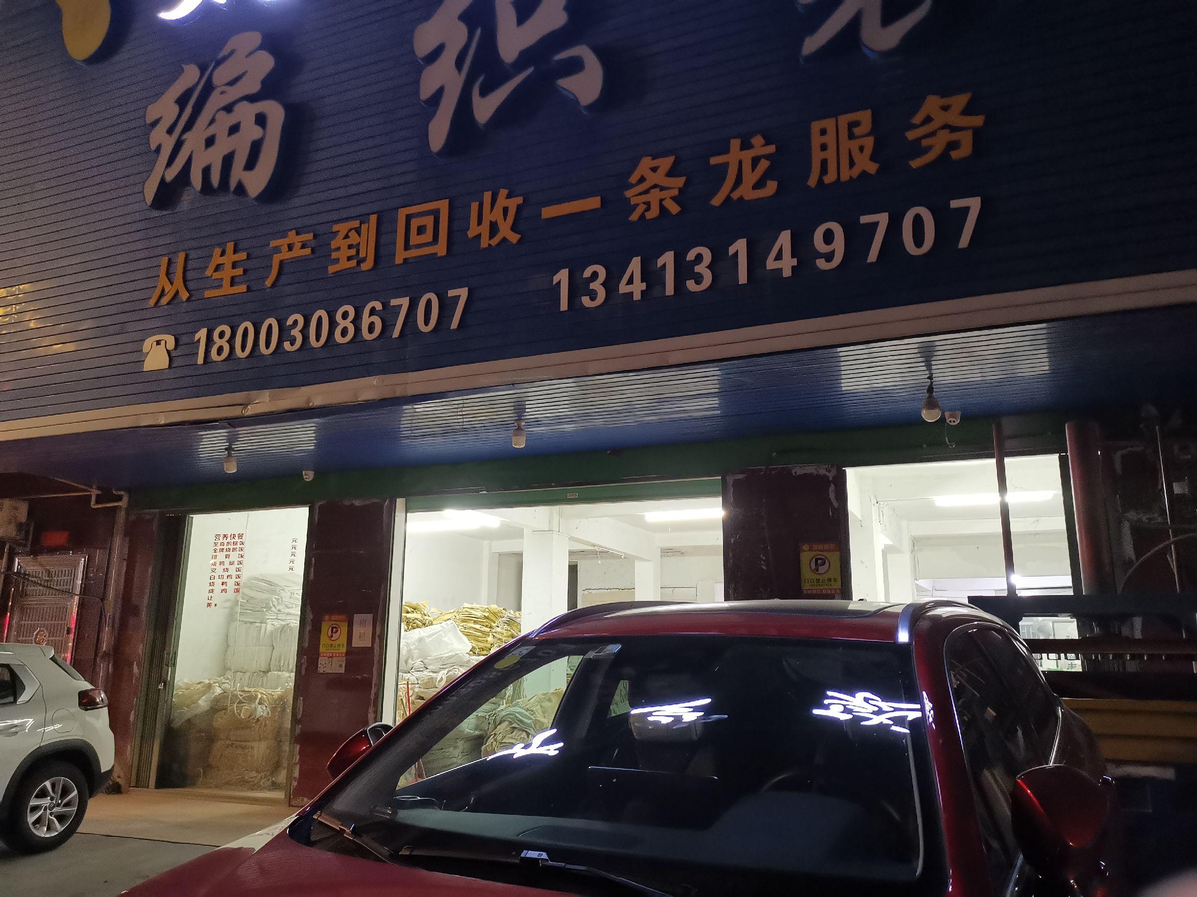 惠州大道小金口高速路口空档或生意转让