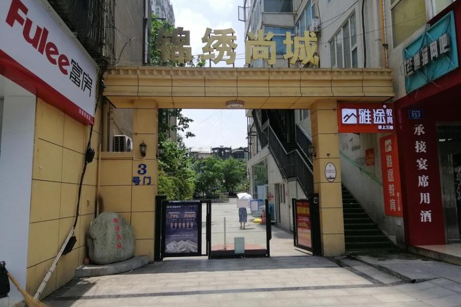 彭州市天彭镇金彭中路355号1栋3单元27楼2701号房屋