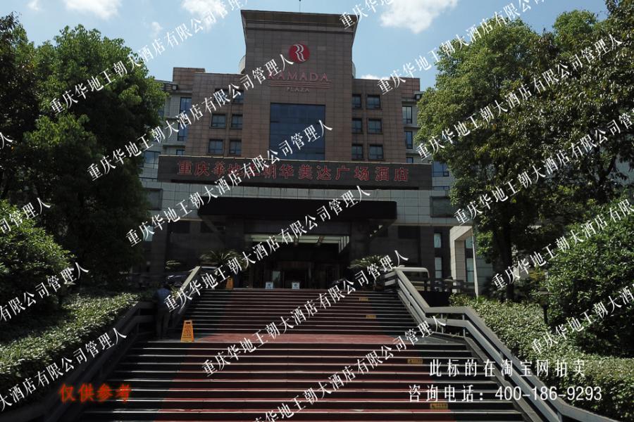 (破)重庆华地王朝大酒店有限公司所有的房屋建筑物等实物资产
