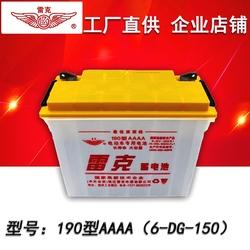 雷克电池12V动力水电瓶三轮车四轮巡逻车牵引车蓄电池190型150AH
