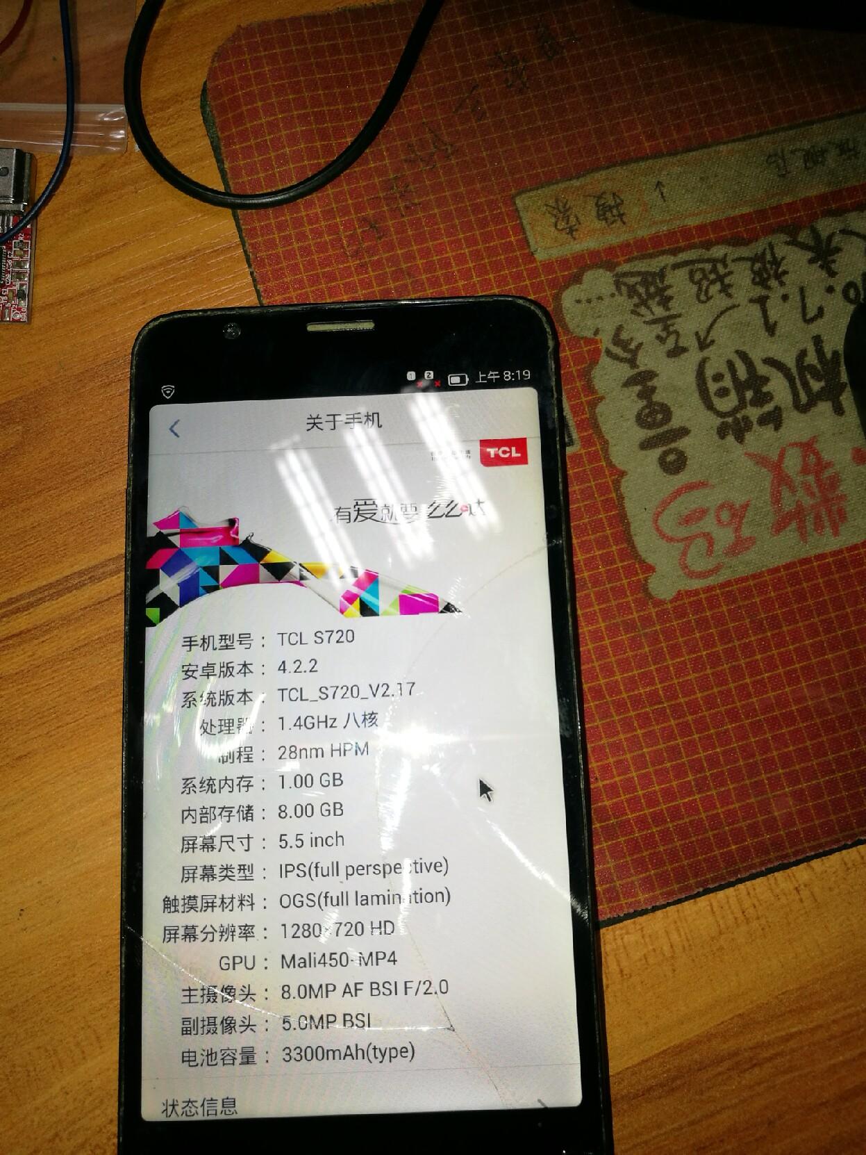 TCL手机S720内屏  液晶显示屏