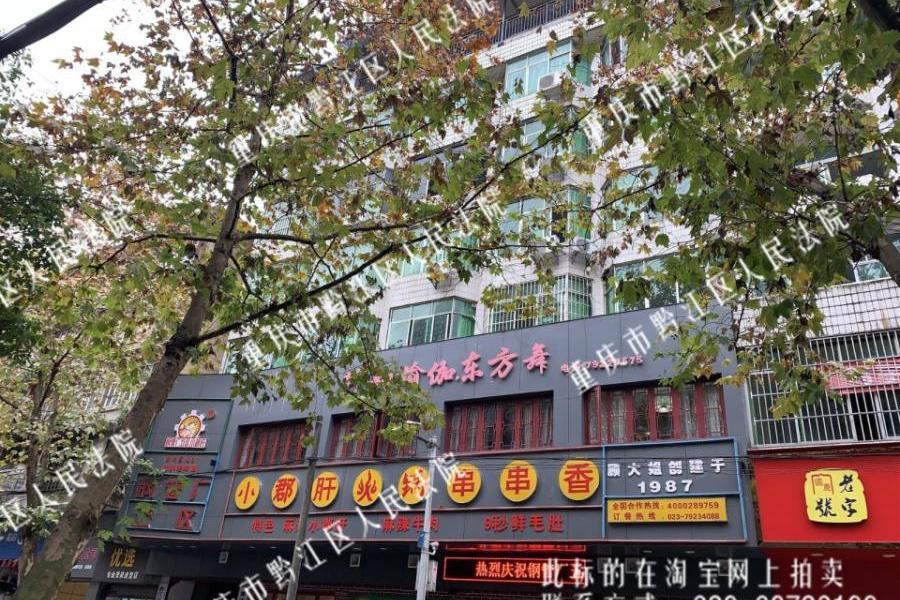 重庆市黔江区城东街道南海城居委丹心路449号1幢房产