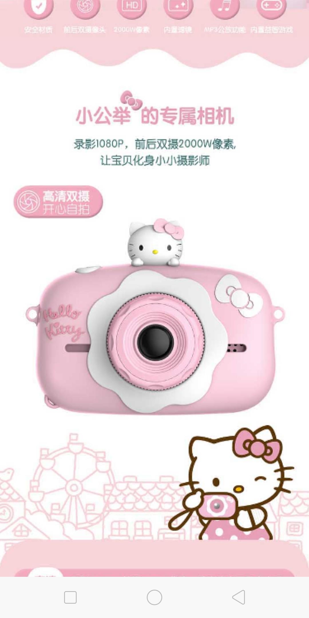 【全新】亿觅HelloKitty儿童数码相机