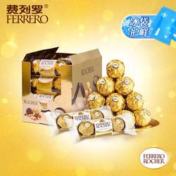 费列罗榛果威化巧克力48粒婚庆礼盒装结婚喜糖批发表白情人节
