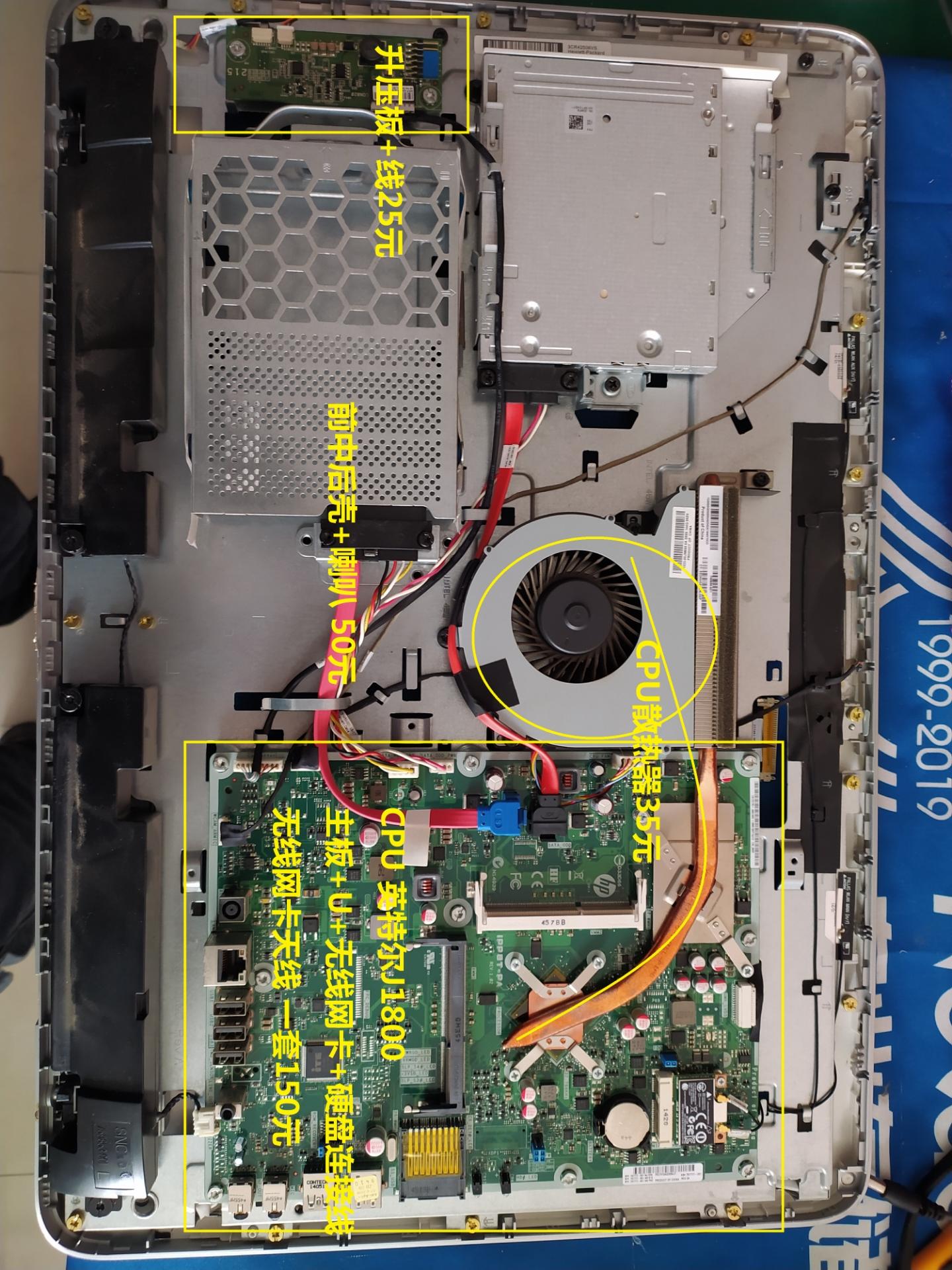 惠普ALL-OI-ONE22寸一体机配件