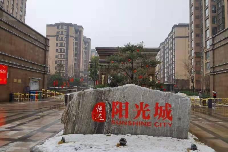 长葛市恒达阳光城15号楼2单元9层东户(0209001)房产