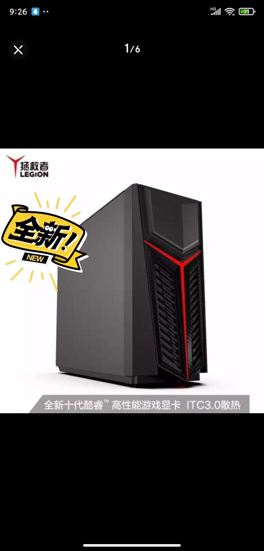 拆显卡全新机出售!联想(Lenovo)拯救者刃7000 20