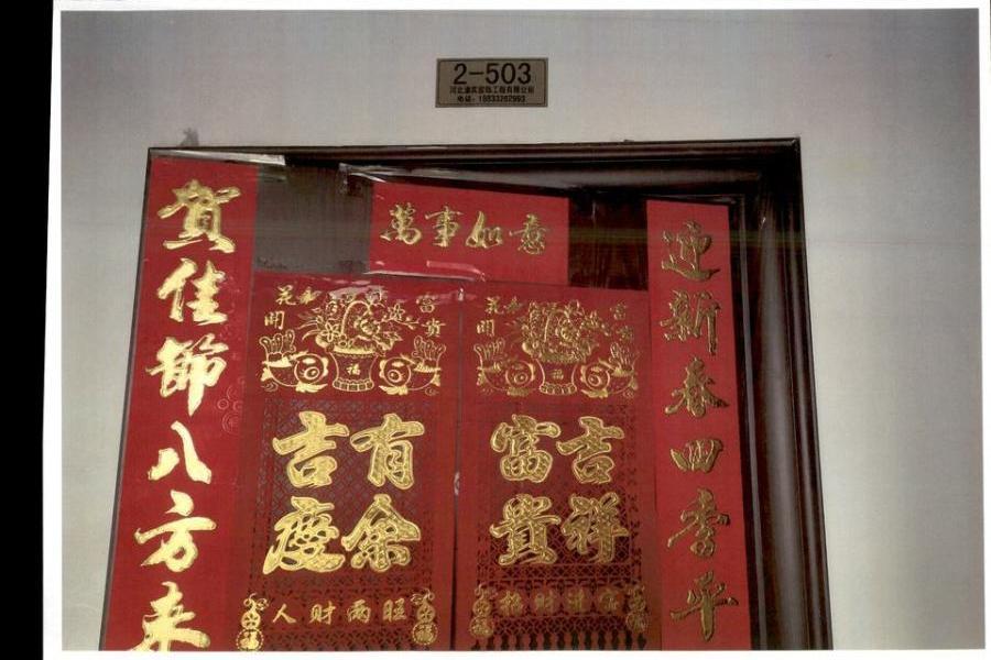 白沟万象国际小区1号楼2单元503室