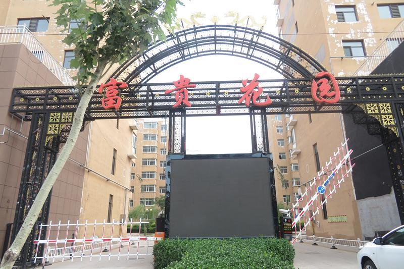位于祁县东观镇东观村和平南路富贵花园小区4幢2单元202室