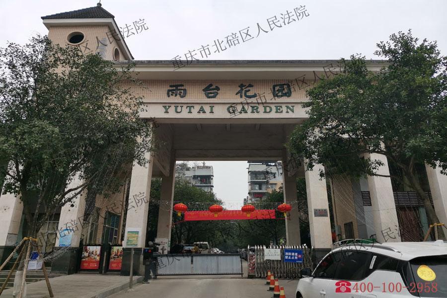 重庆市北碚区新城雨台花园碚南大道135号