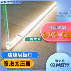 LED感应灯玻璃层板灯条嵌入式橱柜灯柜底灯酒柜书柜夹板灯带卡槽
