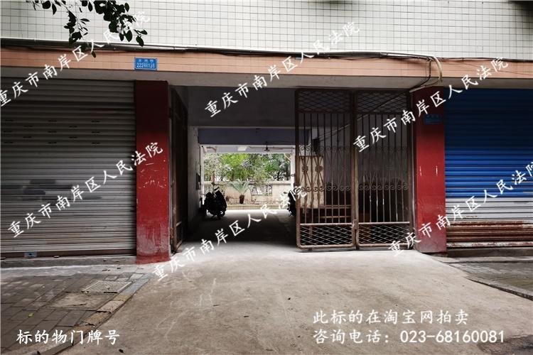 重庆市璧山区璧城街道金剑路222号附13号1单元6-2号房产及室内家具家电