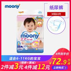 尤妮佳纸尿裤M64片moony婴儿男女宝宝通用尿不湿中号超薄透气干爽