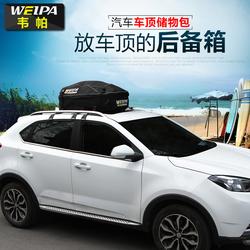 韦帕 轿车车顶行李箱 储物包 置物箱 SUV汽车车载旅行箱 行李架