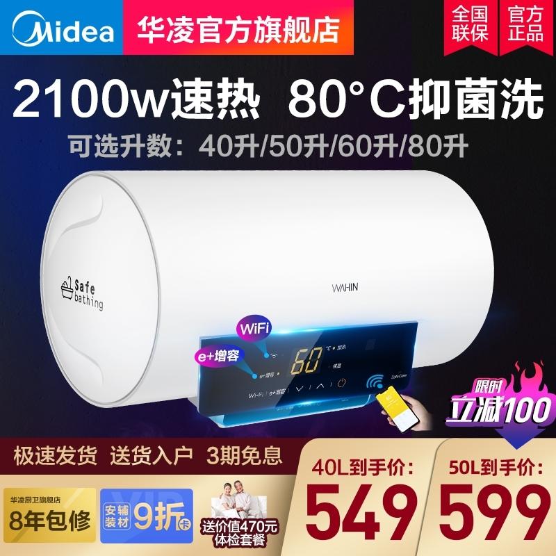 美的华凌电热水器60升家用小型卫生间储水式热水器即热式洗澡5