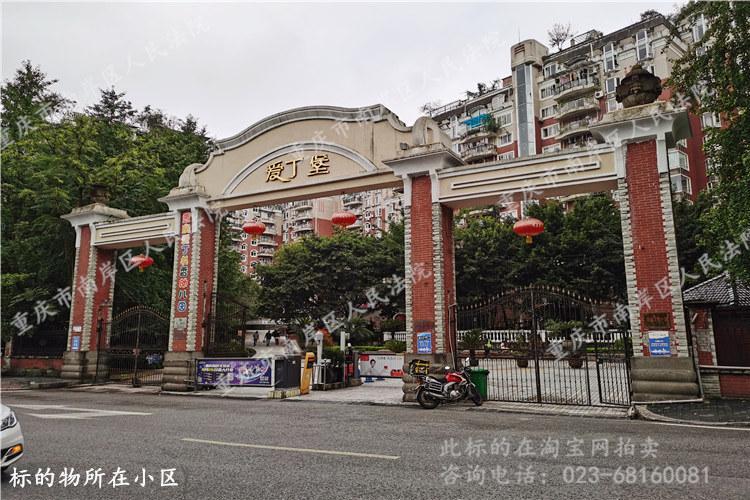 重庆市江北区爱丁名苑3号附10号房产