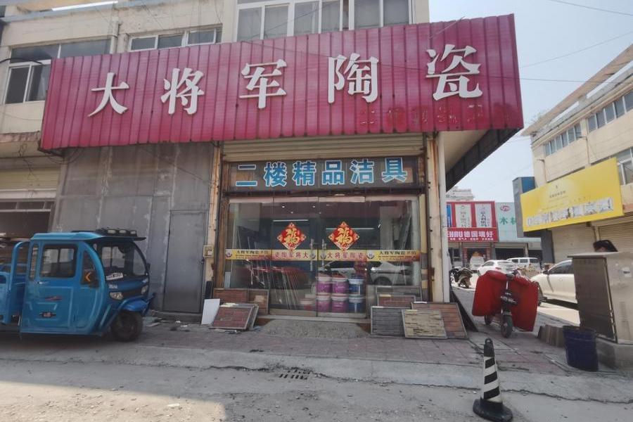 沛县金凤凰建材装饰城29号楼1号、2号房
